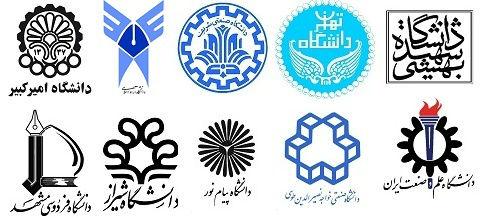 از دانشگاه های ایران چه خبر ؟