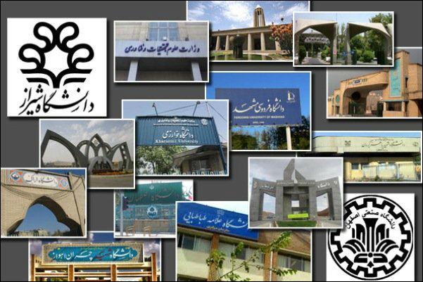 آخرین خبرها از دانشگاه های ایران