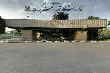 باهنر-کرمان-w900-h600