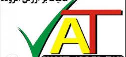 VAT، پولی که گرفته می شود اما داده نمی شود