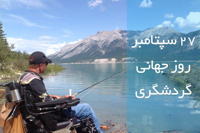 کمپین پذیرایی رایگان از معلولین در روز جهانی گردشگری