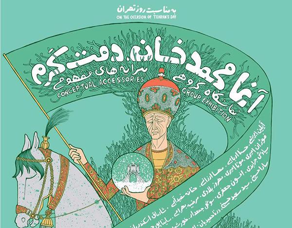 جشنواره زیور آلات تهران با موضوع آغا محمد خان قاجار