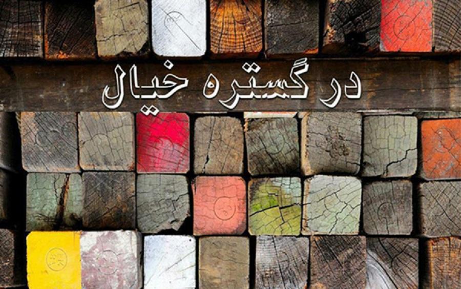 گزارش اختصاصی روزیاتو از نمایشگاه هنرمندان خود آموخته ایران