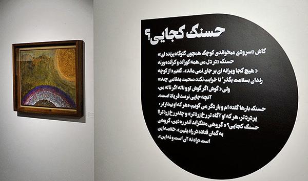 «حسنک کجایی» به گالری های تهران آمد
