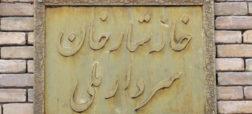 گشتی در زیباترین خانه های تبریزی [قسمت سوم]