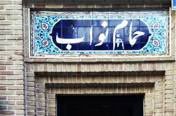 گشتی در حمام نواب تهران؛ لوکیشن فیلم «قیصر»