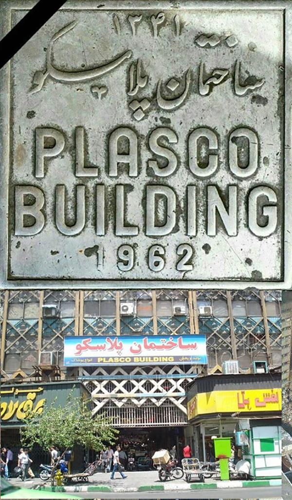 p15 گزارشی کامل از ظهور تا سقوط پلاسکو+عکس