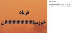 اینستاگردی روزیاتو؛ از طوفان قهرمانی کشتی و گرد و خاک خوزستان