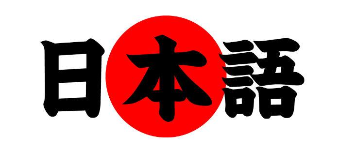 nihongo-w700
