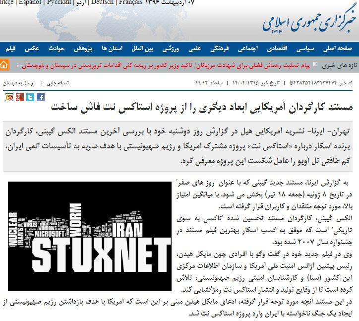 film-stuxnet