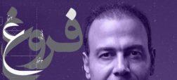 معرفی جدیدترین آلبوم های موسیقی و برنامه کنسرت های تابستانی تهران