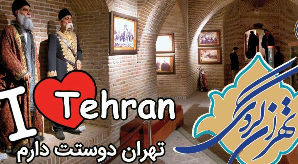 معرفی مکان های دیدنی تهران برای گردشگری تابستانی