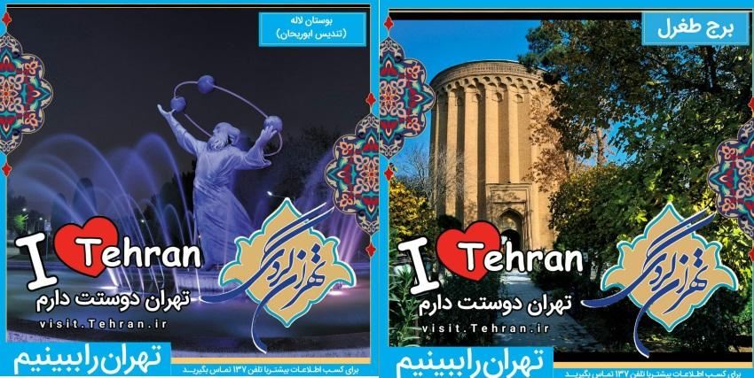 tehran11