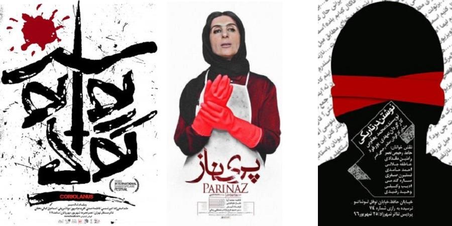 برنامه تئاترها و فیلم های سینمایی تهران در هفته منتهی به ۷ مهر ۱۳۹۶