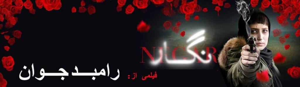 برنامه تئاترها و فیلم های سینمایی تهران در هفته منتهی به آخر شهریور ماه ۱۳۹۶