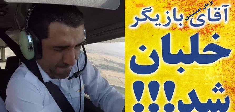 پسر خوب سینمای ایران به پرواز درآمد [رپورتاژ آگهی]