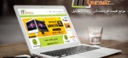 آی تی قیمت مرجع قیمت موبایل و لپ تاپ در بازار آی تی [رپورتاژ آگهی]