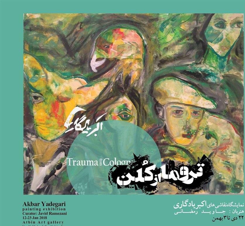 نگارخانه اتبین تهران گالری گردی