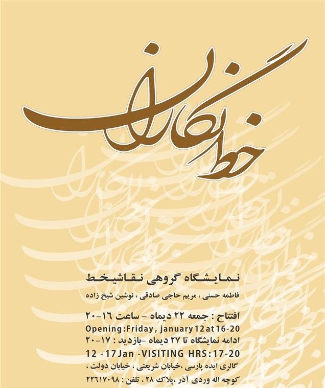 خوشنویسی خط نگاران گالری تهران
