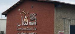 گزارش روزیاتو از بازدید کارخانه نستله ایران