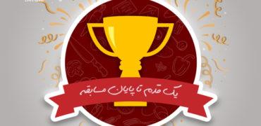 یک قدم تا پایان مسابقهی بزرگ سرآشپز خانگی ایرانی