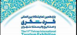 گزارش روزیاتو از یازدهمین نمایشگاه گردشگری تهران