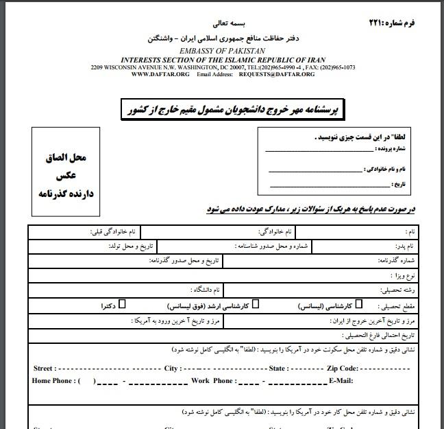 فرم ۲۲۱ وزارت خارجه