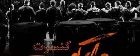 کنسرت گروه موسیقی دارکوب