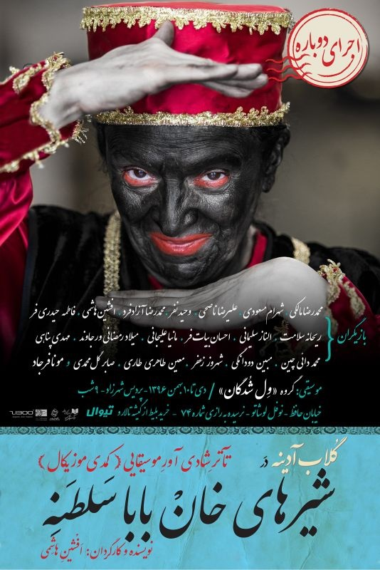 شیرهای خان بابا سلطنه