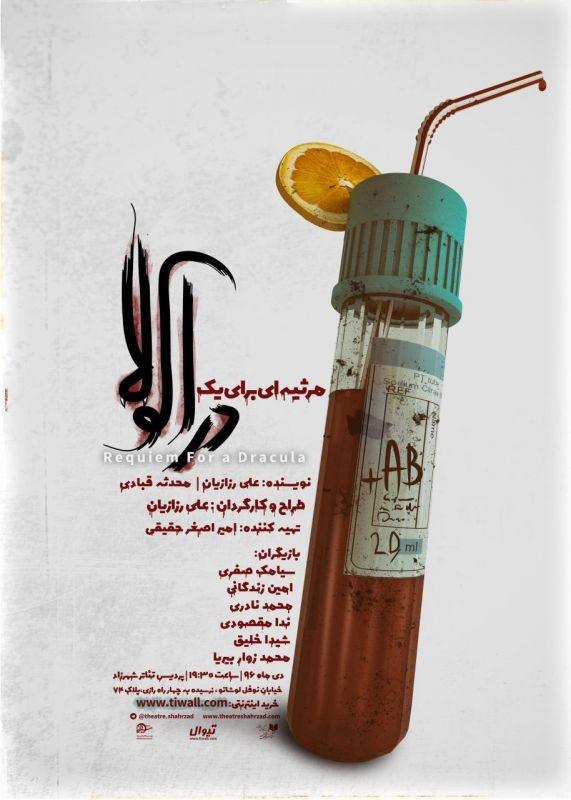 مرثیه ای برای یک دراکوالا تئاتر مفهومی تهران