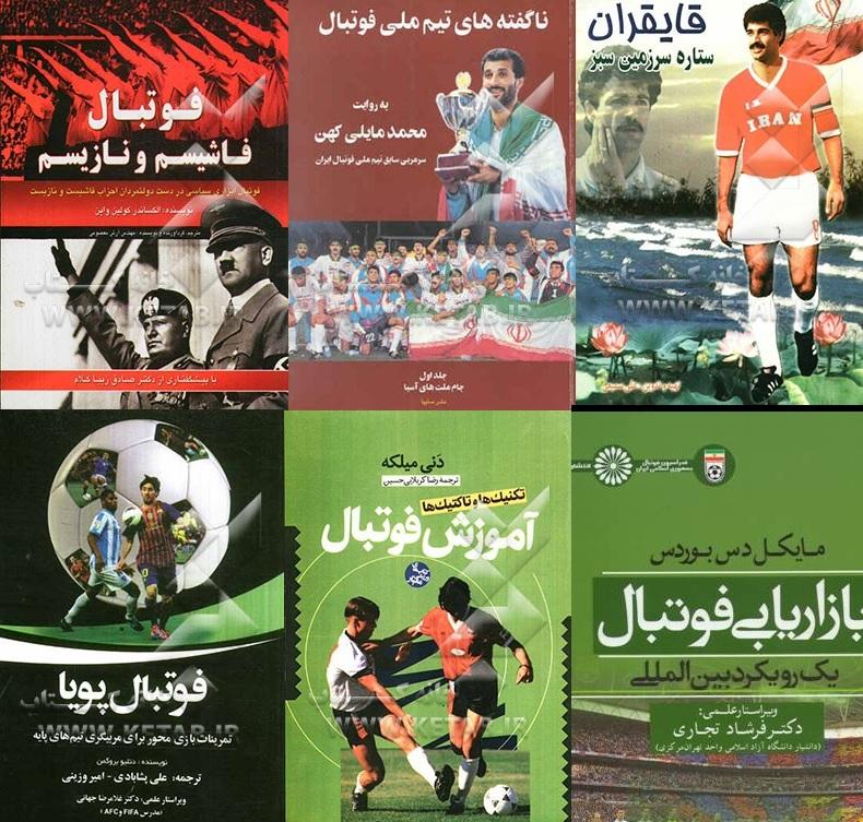 کتاب فوتبال