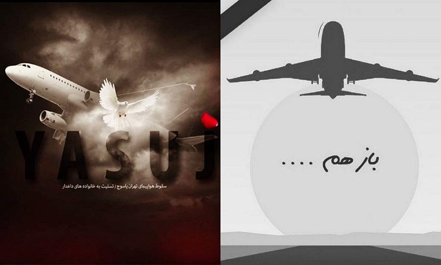 واکنش ورزشکاران و سینماگران به تراژدی «ATR 72»
