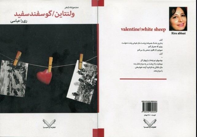 کتاب هایی با مضامین عاشقانه: از «ملت عشق» تا «ولنتاین-گوسفندسفید»