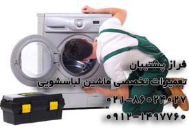 توصیه هایی تخصصی برایخرید و نگهداری ماشین لباسشویی[رپورتاژ آگهی]