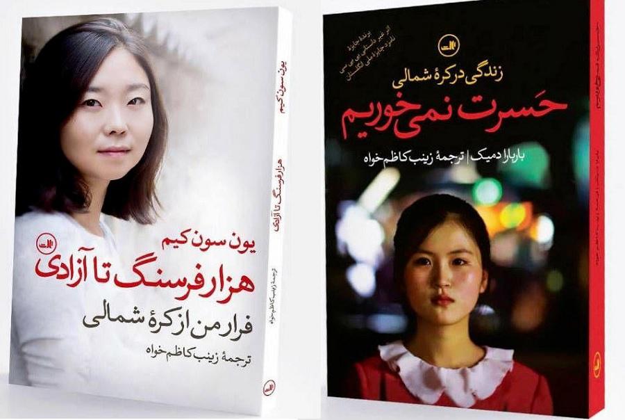 کتاب هایی درباره کره شمالی