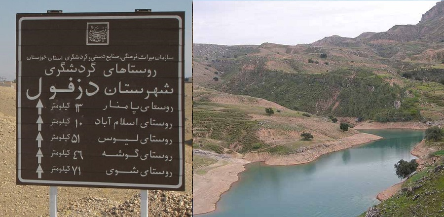 سفر به «پامنار»: بهشت پنهان دزفولی ها