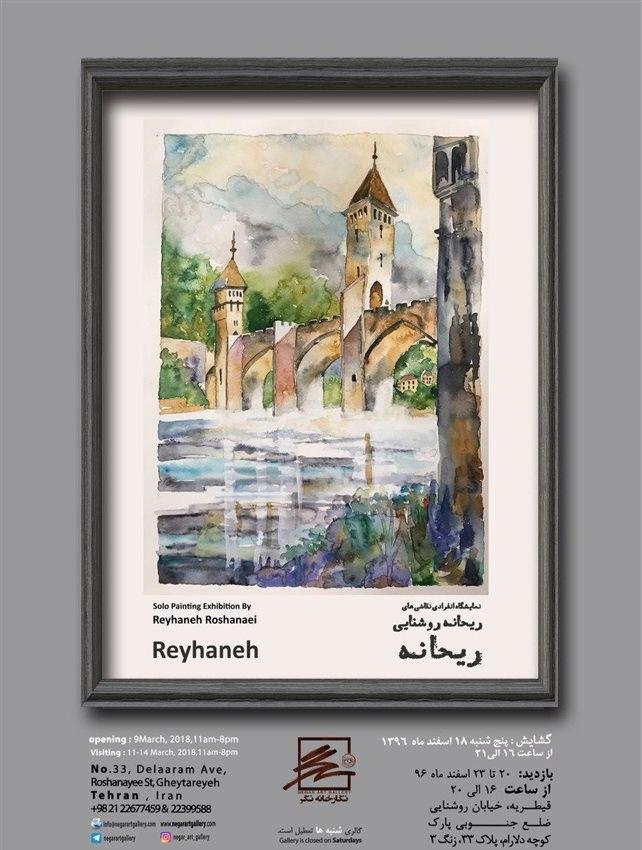 برنامه ۳۰ گالری تهران تا پایان اسفند ۹۶