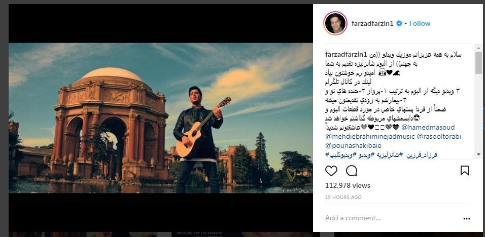 موسیقی ایرانی از «شانزلیزه» فرزاد فرزین تا آخرین «اکسیژن»بابک جهانبخش