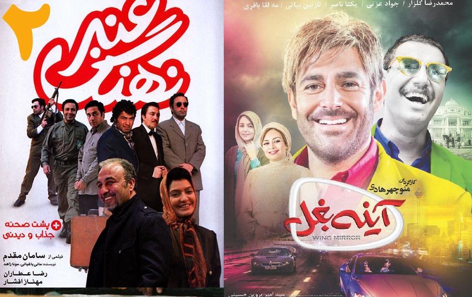 فهرست ۲۵ فیلم پر فروش سینمای ایران در سال ۹۶