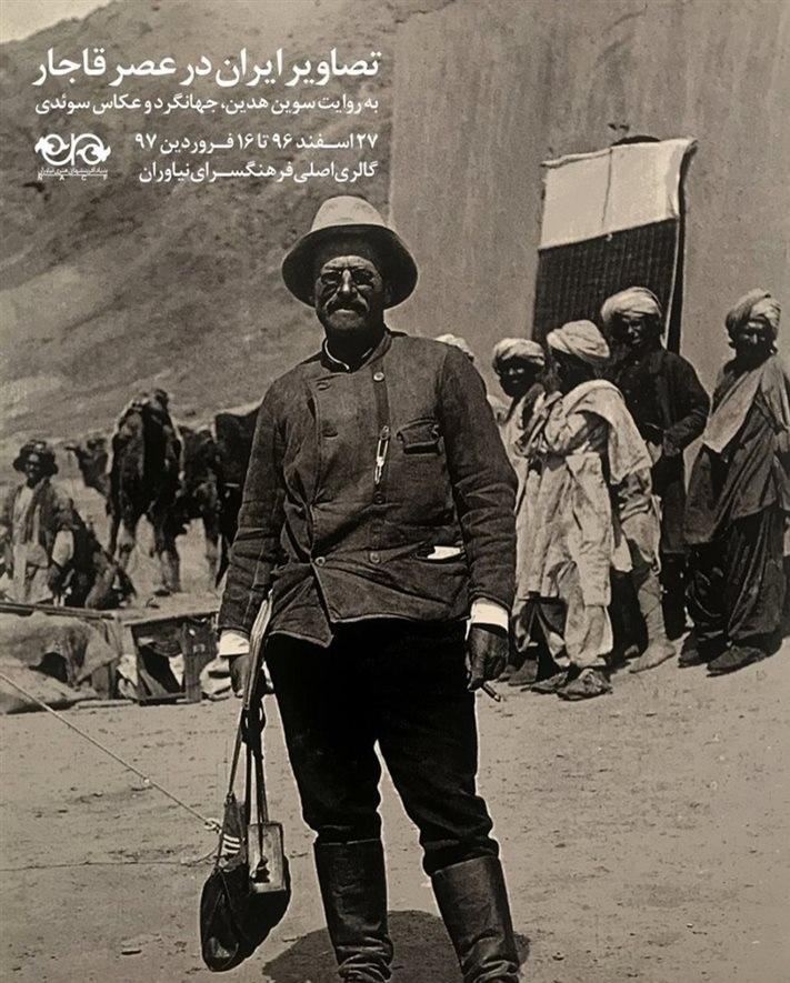 گالری گردی هفتگی: تهران قدیم را در بهار ۹۷ ببینید