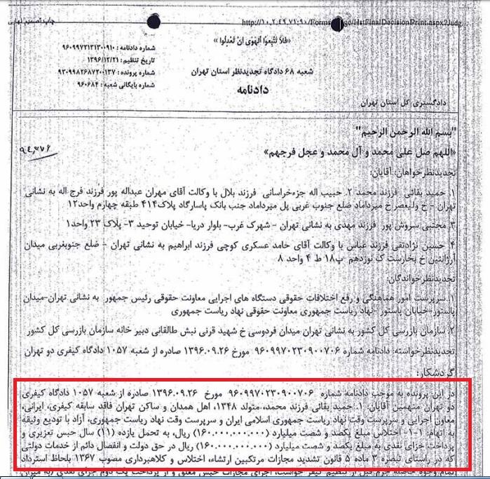 تصویر حکم قطعی ۷۷ صفحه ای «حمید بقایی» و واکنش تند «محموداحمدی نژاد»