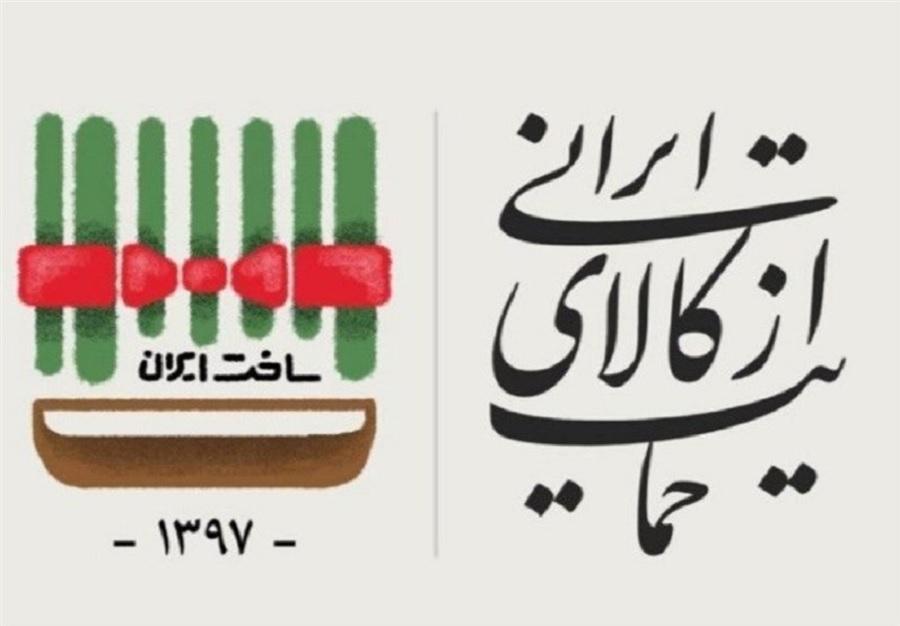 Image result for حمایت از کالای ایرانی