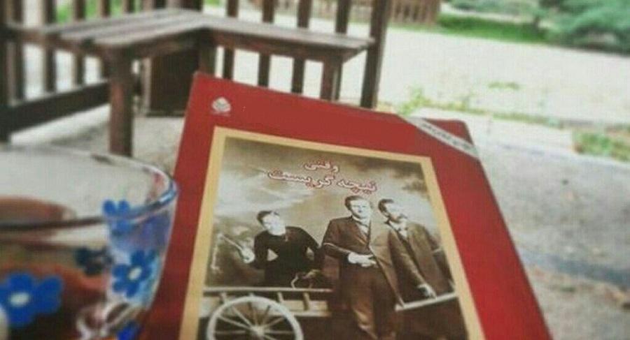 کتاب وقتی نیچه گریست