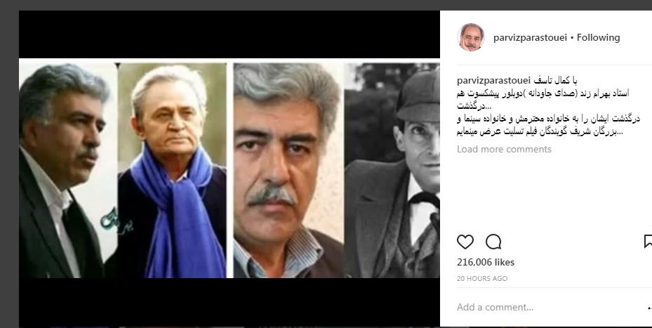 بهرام زند، صدای نوستالژیک دوبله ایران درگذشت