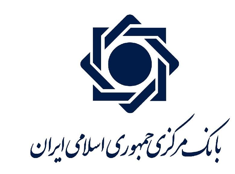 آنچه درباره «بانک مرکزی ایران» باید بدانید