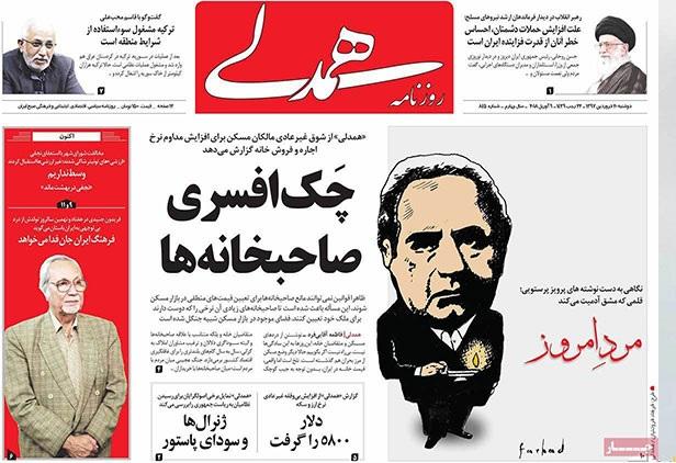 دردسرهای اینستاگرامی «جمیله» برای «پرویز پرستویی» و واکنش«کیهان»