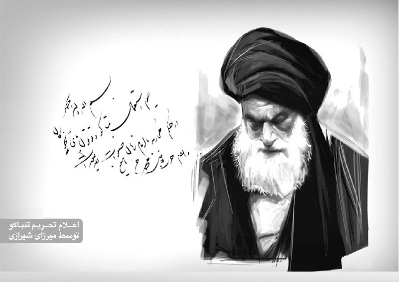 ۲۴ اردیبهشت: نامه «سید» ،فتوای «میرزا» و تحریم «تنباکو»