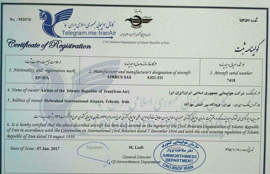 آشنایی با سازمان هواپیمایی، مدارس و آزمون های بین المللی خلبانی در ایران