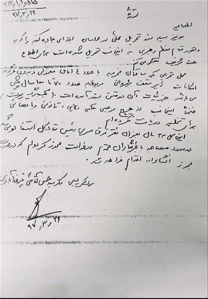 ویلای لواسان سرلشکر فیروزآبادی