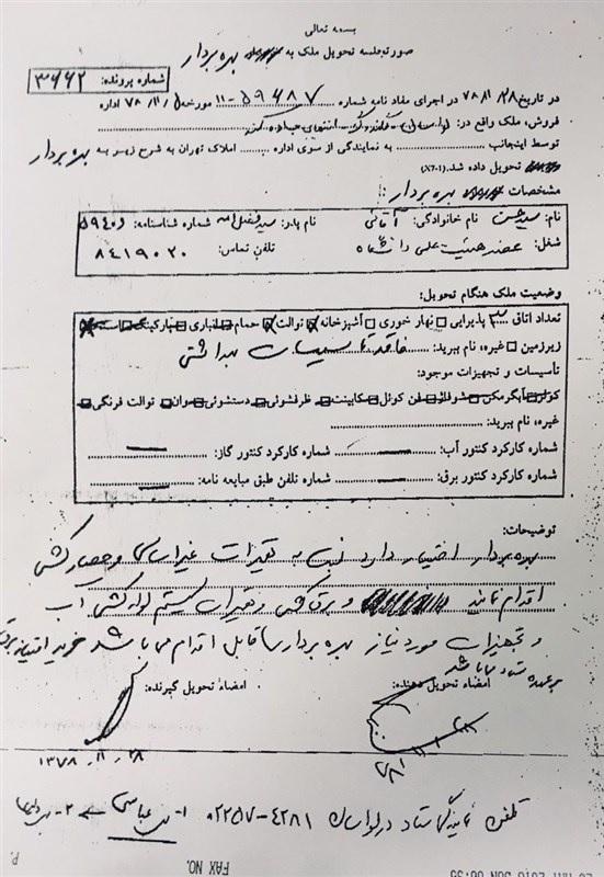 سند ویلا لواسان فیروزآبادی